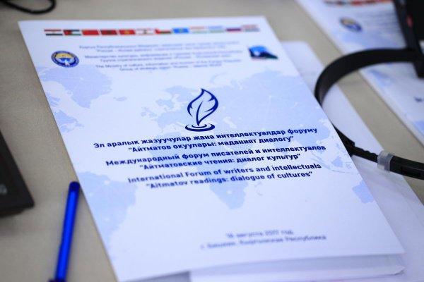 Форум объединит экспертов из 20 стран мира.