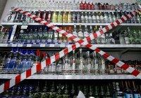 В России могут запретить продавать алкоголь лицам младше 20 лет