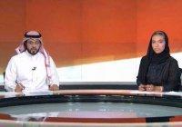 Женщина впервые провела вечерний выпуск новостей в Саудовской Аравии