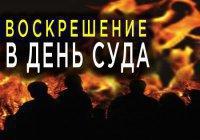 Кого Всевышний в Судный день воскресит первым?