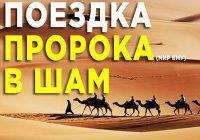 Монах, который предсказал пророческую миссию Мухаммада (мир ему)