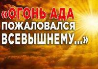 Правда ли, что жара и холод на земле - это признак раздувания огня Ада?