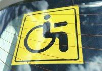 В России откажутся от слова «инвалид»