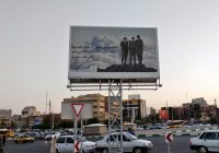 В Иране на патриотическом плакате по ошибке разместили израильских военных