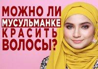 Можно ли мусульманке красить волосы?