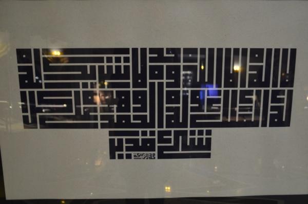 Лучшие каллиграфы Пакистана и Саудовской Аравии подарили свои работы Музею исламской культуры (ФОТО)