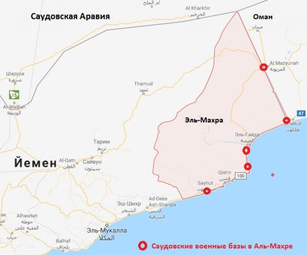 Саудовский военный колониализм на востоке Йемена