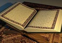 Сура Корана, которая состарила пророка Мухаммада (мир ему)