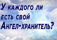 Ангелы-хранители: сколько их и от каких бед они нас защищают?