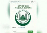 В Чечне пищевые добавки проверят на соответствие исламу