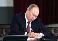 Путин смягчил статью об экстремизме