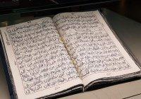 В Медине показали необычный Коран