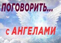 Как Пророк Мухаммад (мир ему) общался с ангелами?