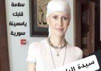 Асма Асад опубликовала первое после старта химиотерапии фото