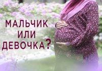 Правда ли, что в Коране есть дуа для рождения мальчика?