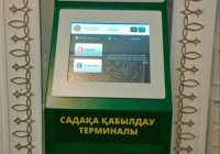 Терминал для садака появился в Казахстане