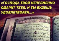 Сура Корана, которая поможет вам избавиться от переживаний и уныний