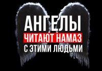 Ангелы читают намаз вместе с этими людьми