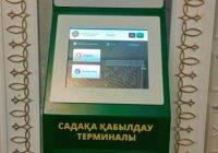 В Казахстане садака начали принимать через терминалы