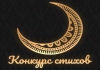 «Хузур ТВ» объявляет конкурс стихов «Моя прекрасная религия»