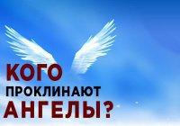 За что ангелы проклинают людей, и что будет с такими людьми?