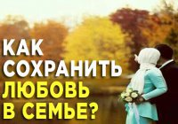 Как сохранить любовь в браке? Лучшие советы пророка Мухаммада (мир ему)