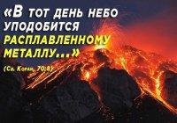Подобна ли лава этого мира лаве Судного дня?