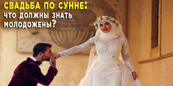 Рекомендации Пророка (мир ему) по поводу брака