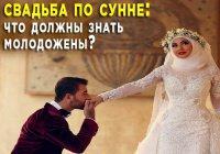 Разрешает ли ислам проведение роскошных свадеб?