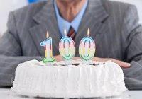 Американские врачи назвали секрет долголетия