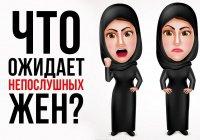 Послушные жены войдут в Рай, а что ожидает непослушных жен?