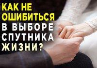 Советы русским мусульманкам: как не ошибиться в выборе спутника жизни?