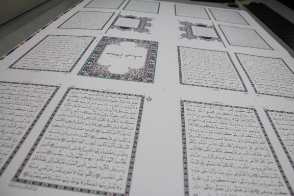 «Казан басмасы» - первое печатное издание Благородного Корана.