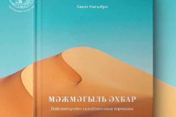 Очередной труд татарского просветителя издан в Казани.