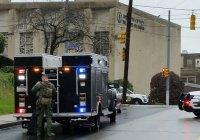 В США 11 человек погибли в результате массового расстрела в синагоге