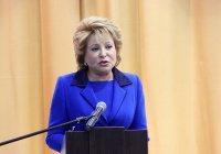 Матвиенко: в России нет антисемитизма и ксенофобии