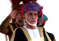 Султан Омана заявил о готовности «помирить» Израиль и Палестину