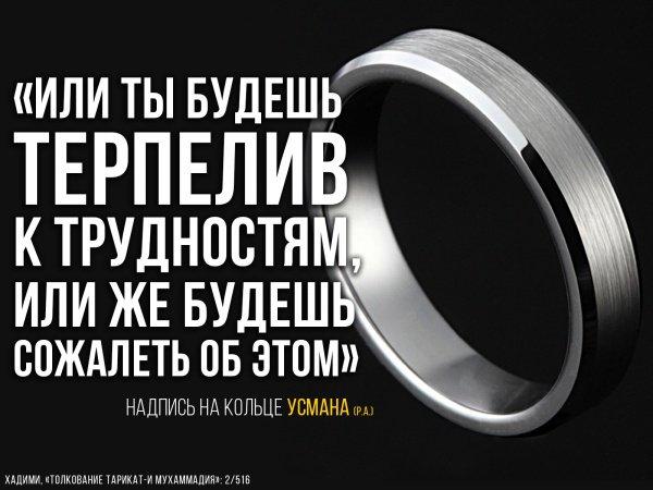 8 высказываний, нанесенных на кольца величайших людей ислама