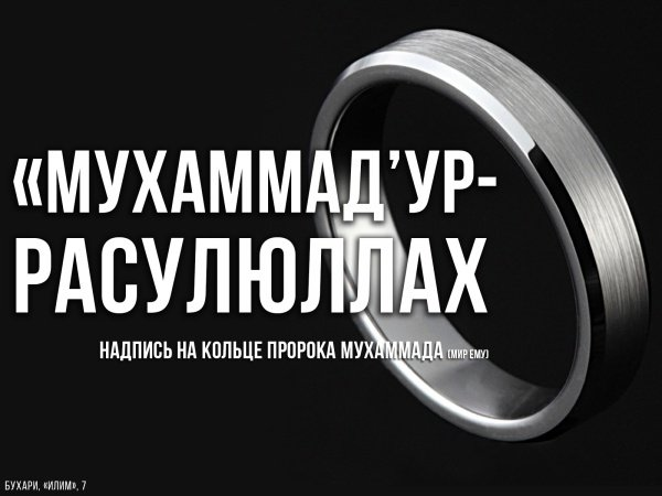 Надпись на кольце Пророка Мухаммада (мир ему)
