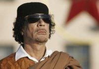 Со счетов Муаммара Каддафи пропали миллиарды евро
