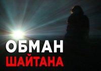 История о том, как шайтан вмешался в проповедь Пророка Мухаммада (мир ему)