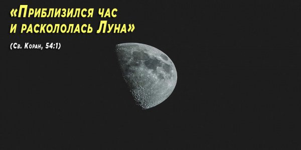 Раскол Луны с точки зрения Ислама и науки