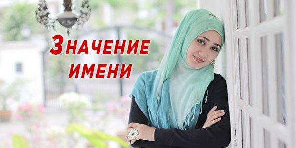 "Значение имени ""Хатима"""