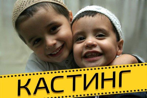 Мусульманское телевидение ищет талантливых детей.