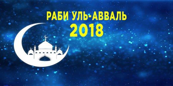 Значимость месяца Раби уль-авваль