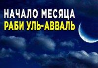 Раби уль-Авваль – месяц мавлидов: как правильно провести этот месяц?