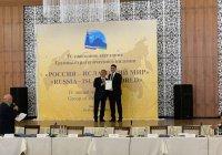 Рустам Минниханов вручил ИД «Хузур» национальную премию ГСВ «Россия – Исламский мир»