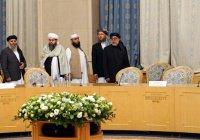 «Талибан» прокомментировал международную встречу по Афганистану в Москве