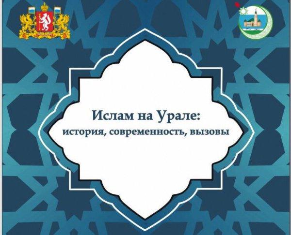 В Екатеринбург съедутся известные богословы со всей России.