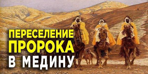 Хиджра Пророка Мухаммада (мир ему)